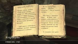 Книги Skyrim Урок меткой стрельбы