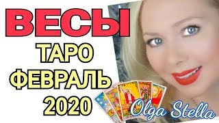 ВЕСЫ ТАРО на ФЕВРАЛЬ 2020/ ВЕСЫ ФЕВРАЛЬ 2020