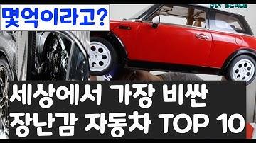 몇억? 세상에서 가장 비싼 장난감자동차 다이캐스트 카 top10 most expensive diecast car 비싼 다이캐스트 얼마? 진짜? 몇억? 장난감차?