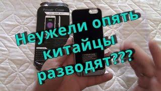 """Чехол аккумулятор для iPhone 6, 6S 4.7"""" емкостью 7000 мАч. Очередной развод?"""