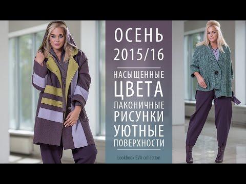EVAcollection. Осень - Зима 2015/2016.Женская одежда большие размеры. 52-70.Мода для полных