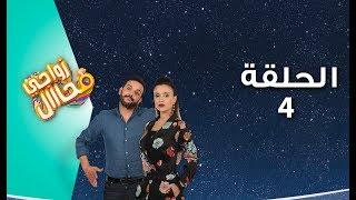 Zwaji Mouhal - Ep 4 زواجي محال - الحلقة