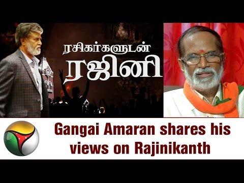 BJP's Gangai Amaran Speaks on Rajinikanth's Politics Speech at Fans Meet
