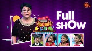 Kutty Chutties - Full Show | 8th Dec 2019 | குட்டிச் சுட்டீஸ் | Sun TV Show