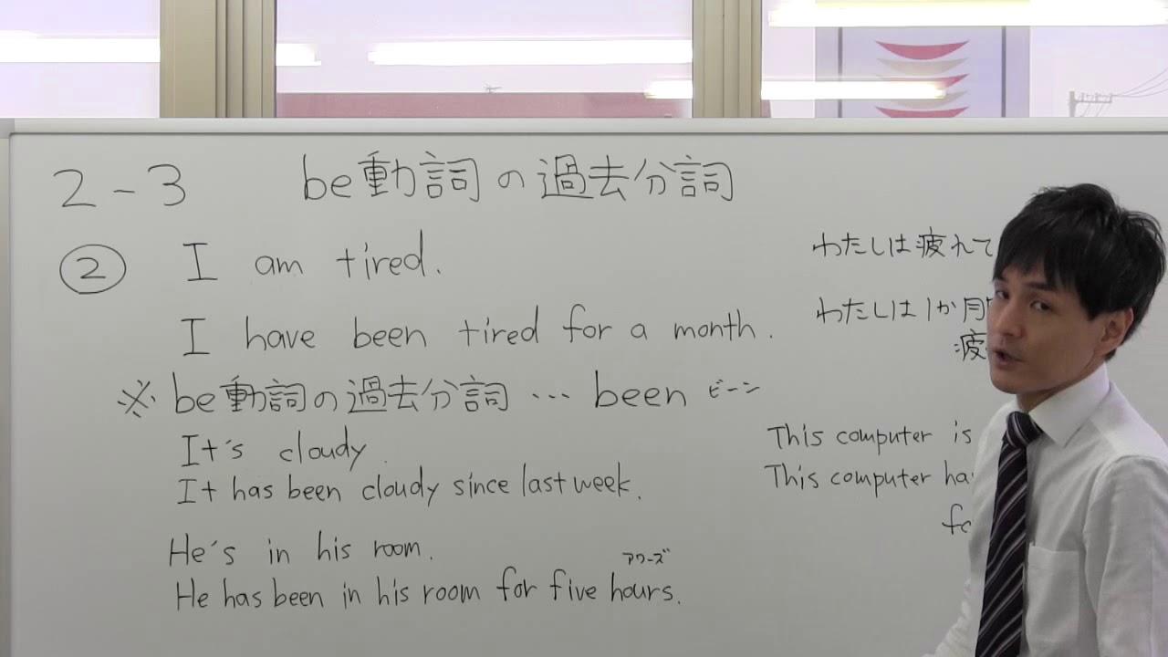 中3 2-3 現在完了形③ be動詞の過去分詞 - YouTube