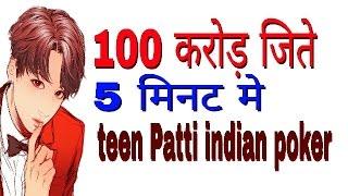 OMG!Teen Patti 100crod won 5 mint. sab kuchh