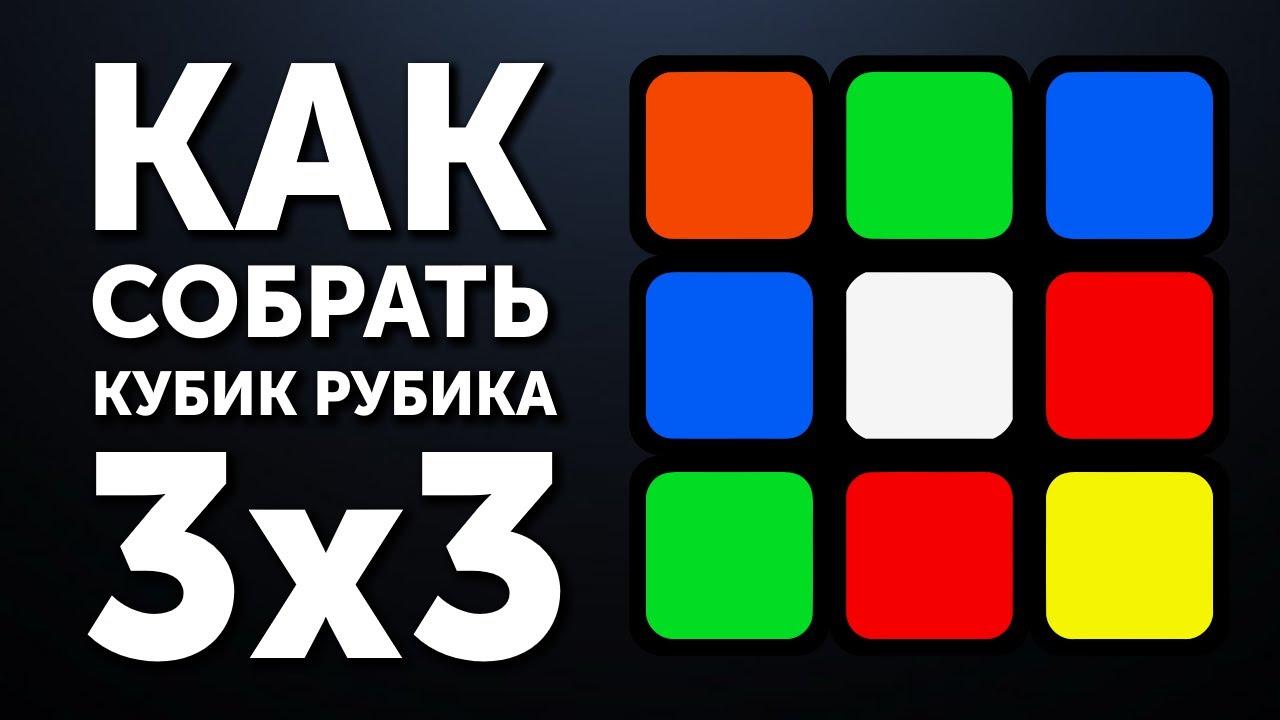 🙌 Как собрать кубик Рубика 3х3 | Лучшая методика 2017 года