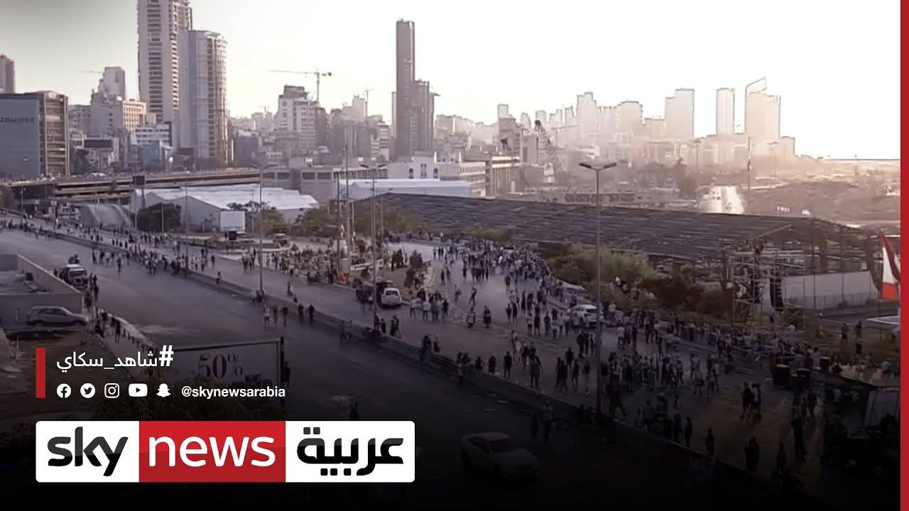 آلاف اللبنانيين يخرجون إلى شوارع بيروت لإحياء الذكرى السنوية الأولى للانفجار