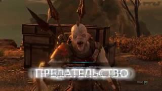 Shadow of war - Орки предали меня и попытались убить вшестером / Orcs betrayed me and tried to kill