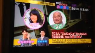 岡山歌姫ChiiがNHKラジオに出演!!