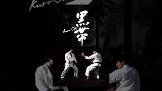 黒帯 KURO-OBI thumbnail