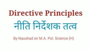Directive Principles Hindi