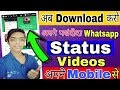 How to Download Best Video Songs WhatsApp Status in Android Mobile