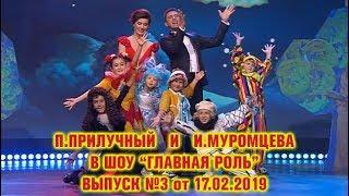 """""""Главная роль"""" ! Выпуск №3"""