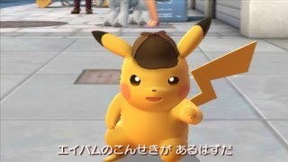 Detective Pikachu: Birth of a New Combination Part 1 (3DS) | 名探偵ピカチュウ ~新コンビ誕生