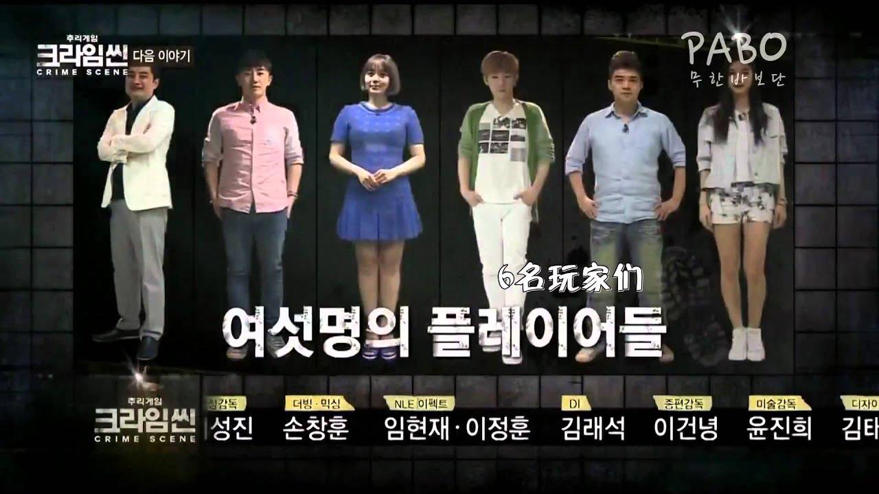 已完結韓綜節目 Crime Scene 犯罪現場 S1-S3線上看