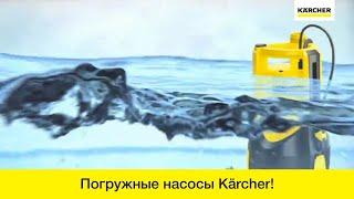Погружные насосы Karcher(Погружные насосы Karcher, предназначенные для откачивания чистой и грязной воды, отлично справляются с откачк..., 2011-08-26T09:55:21.000Z)
