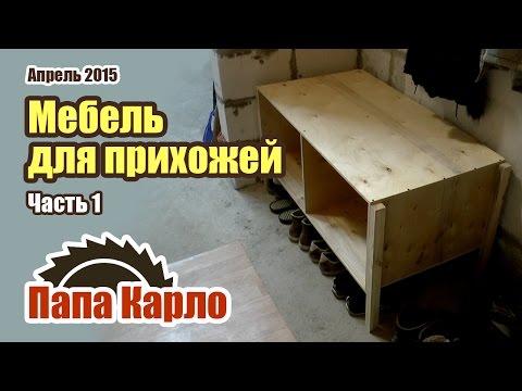 Бюджетная мебель для прихожей своими руками. Часть 1: тумбы
