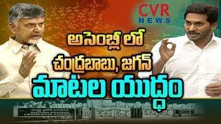 చంద్రబాబు నోరు తెరిస్తే అబద్దాలు  | AP Assembly LIVE 2019 Highlights | CM YS Jagan VS Chandrababu