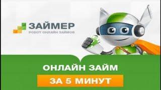 видео Быстробанк: заявка на кредит онлайн наличными (условия, проценты)