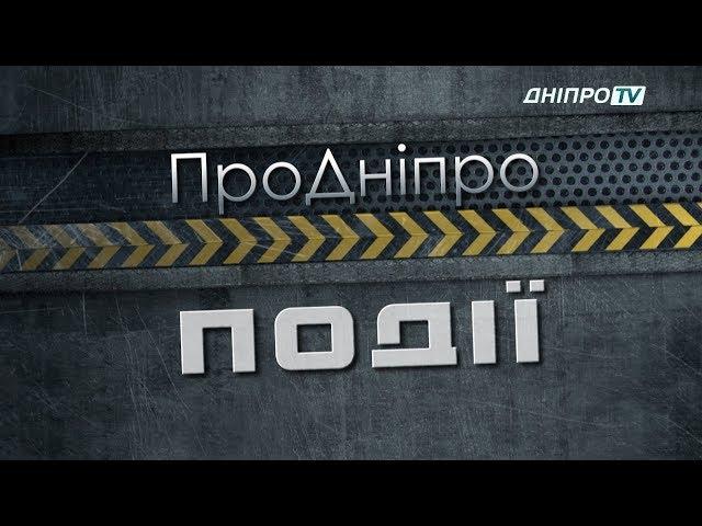 ПроДніпро. Події за 23-12-2019
