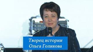 Творец истории. Ольга Голикова.10 июня 2018 года