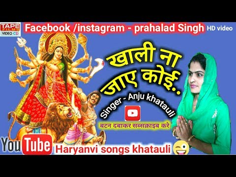 खाली-ना-जाये-#-khali-na-jaye-#-haryana-gana-#-navratra-bhajan-#-latest-songs-#-latest-news-#-viral
