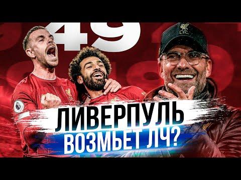 Неужели Ливерпуль выиграет Лигу Чемпионов в 2020?