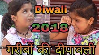 Diwali Special 2018 ( दिवाली का असली मकसद क्या है दोस्तों देखिए) - UP KI VINES