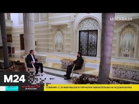 Кадырова доставили в Москву с подозрением на коронавирус – СМИ - Москва 24