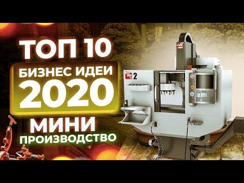 ТОП 10 Бизнес Идеи. Мини производство на дому. Бизнес идеи по новому. Топ бизнес идей. Бизнес Канал