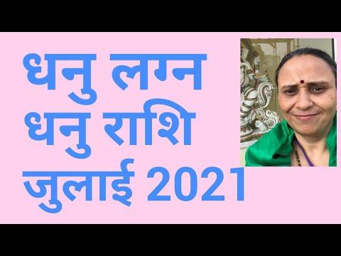 धनु लग्न व धनु राशि के लिये जुलाई 2021 का राशि फल#Whatsapp 9001439329