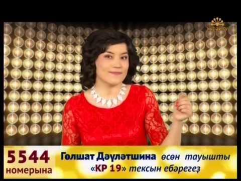 """Гөлшат Дәүләтштна - """"Бәхет"""""""