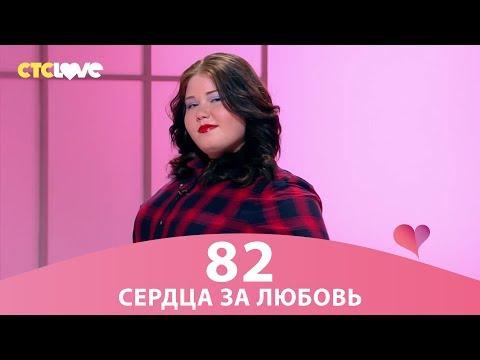 Сердца за любовь 82