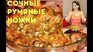 Куриные ножки в бесподобном маринаде/ Куриный рецепт в духовке