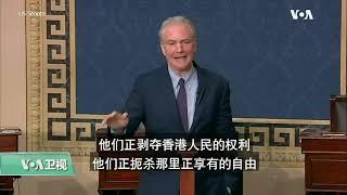 VOA连线(李逸华):美参议院一致通过法案,制裁侵犯香港自治的官员