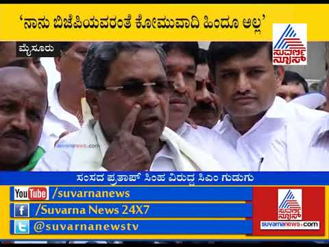CM Siddaramaiah Reacts On Ananth Kumar Hegde Escort Vehicle Accident.