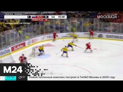 Россия и Канада сыграют в финале молодежного ЧМ о хоккею - Москва 24