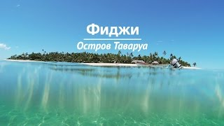 видео Республика островов Фиджи