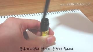 [캘리그라피]모나미붓펜 잉크리필(충전)하는법