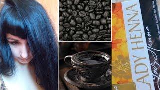 LADY HENNA & КОФЕ. Цвет волос без рыжины...
