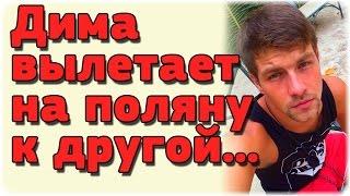 Дом-2 Новости на 6 дней раньше.Эфир (6.06.2016) 6 июня 2016.