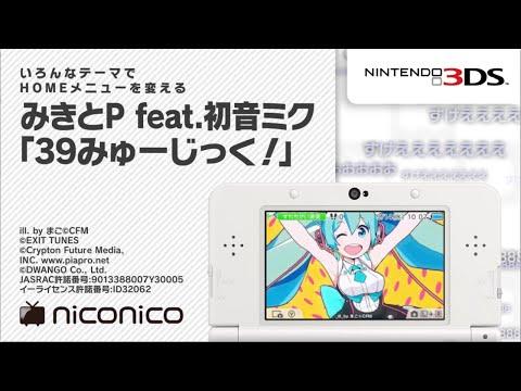 みきとP feat.初音ミク「39みゅーじっく!」 / ニンテンドー3DSテーマ ニコニコアレンジ