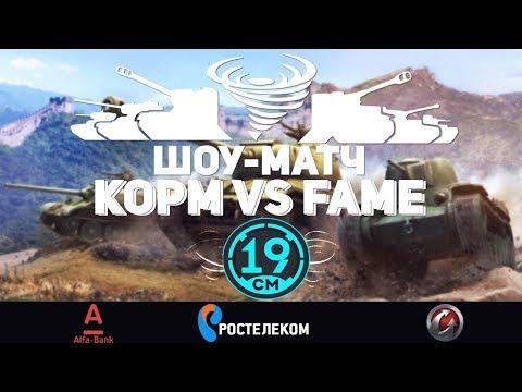 Шоу матч реванш. KOPM2 против FAME - 19CaHTuMeTPoB