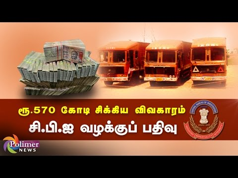 Thirupoor Container Lorrys  issue will be enquired by CBI | Polimer News