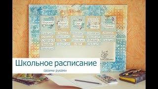 Готовимся к школе || Расписание уроков своими руками