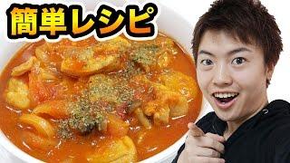 簡単やわらか鶏肉のトマト煮こみがめちゃくちゃ美味しすぎた!【簡単レシピ】
