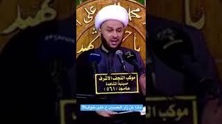 ماذا لمن زار الحسين(ع) على خوف؟!!