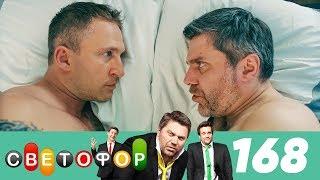 Светофор | Сезон 9 | Серия 168