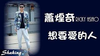 蕭煌奇 Ricky Xiao - 想要愛的人 You Are All I Want (完整歌詞版)